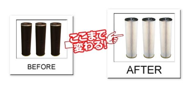 filterwash-1
